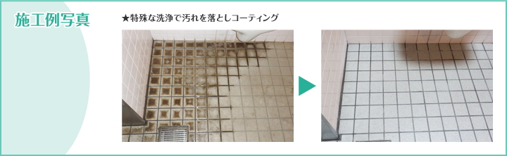 coating_tile05